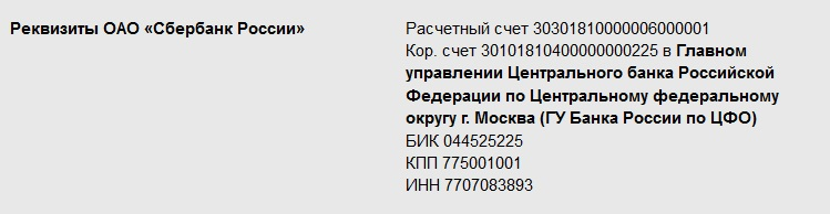 Изображение - Как взыскать с банка по исполнительному листу rekviziti-sberbanka